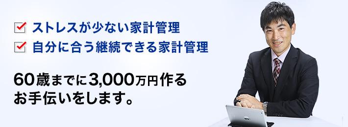 ストレスが少ない継続できる家計管理で、60歳までに3,000万円 作るお手伝いをします。