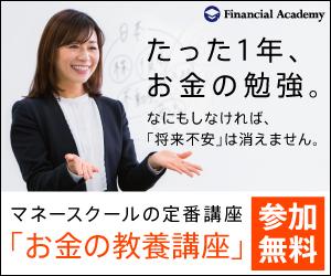 お金の教養講座 参加無料