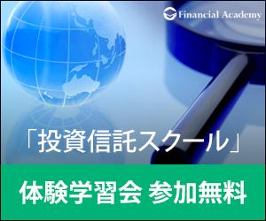 「投資信託スクール」体験学習会 参加無料