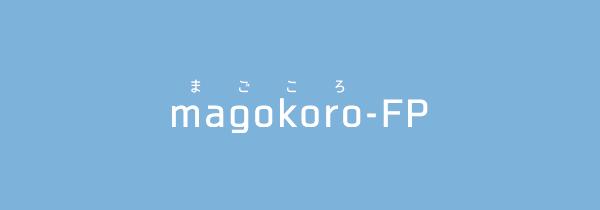まごころ magokoro-FP