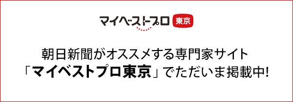 マイベストプロ 東京